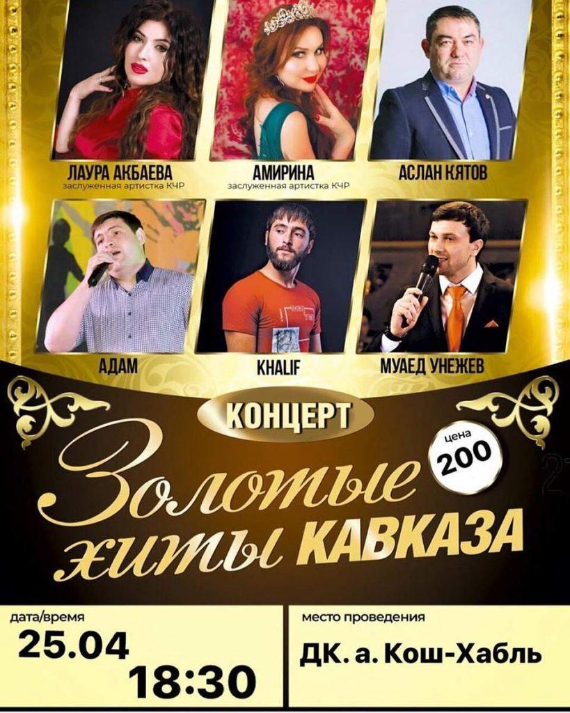 Концерты под общим названием «Золотые хиты Кавказа» пройдут в апреле в Карачаево-Черкесии