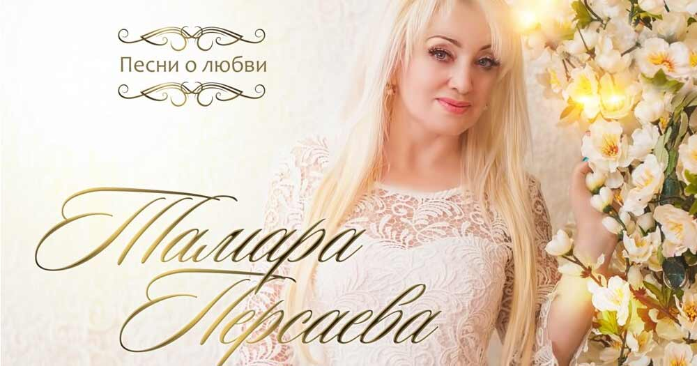 """Love Songs"" - Tamara Persaeva's album was released"