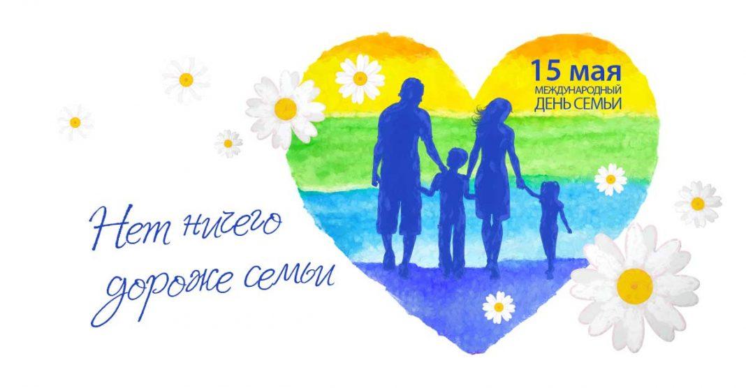 С Международным Днем семьи!