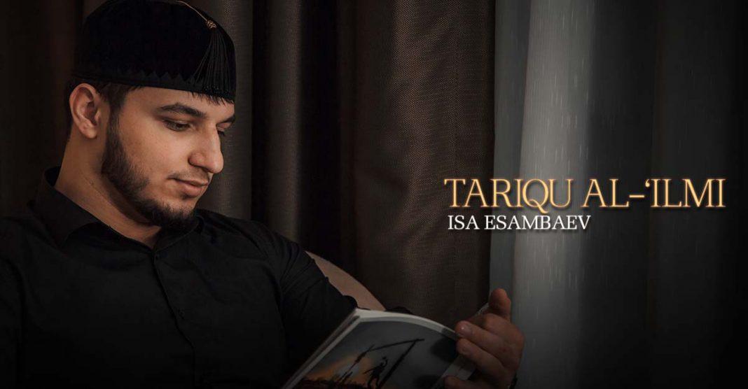 Иса Эсамбаев представил новый нашид – «Tariqu al-'ilmi»