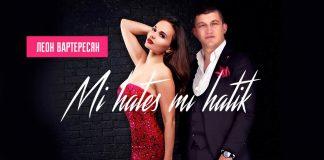Леон Вартересян посвятил своим слушательницам новую песню - «Mi hates mi hatik»