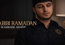 Иса Эсамбаев и Ан-Нур представили нашид «Habibi Ramadan»