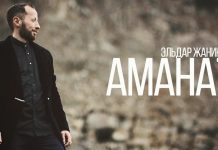 "Premiere of the clip! Eldar Zhanikayev ""Amanat""!"