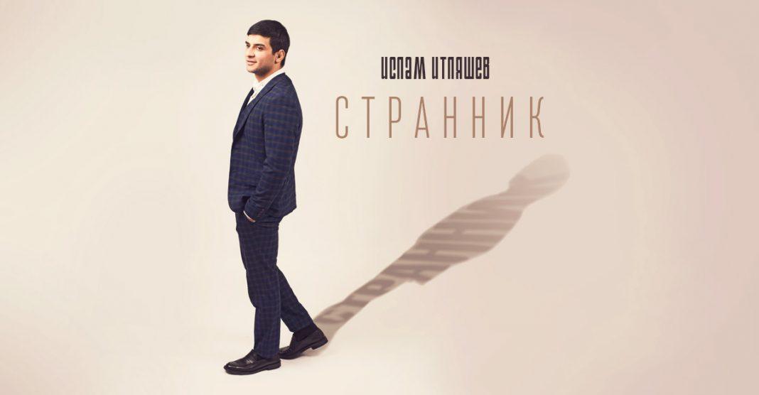 Состоялась премьера нового сингла Ислама Итляшева «Странник»