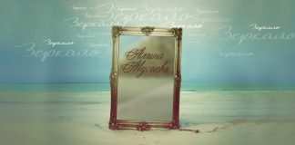 """The premiere of the new single by Alina Musiyeva - """"The Mirror""""!"""