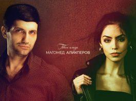 «Твои глаза» - вышел новый сингл Магомеда Аликперова
