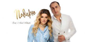 Романтическая песня «Подарю» в исполнении Замира и Ажай Абакаровой вышла в свет