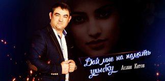 Аслан Кятов презентовал новый трек - «Дай мне на память»