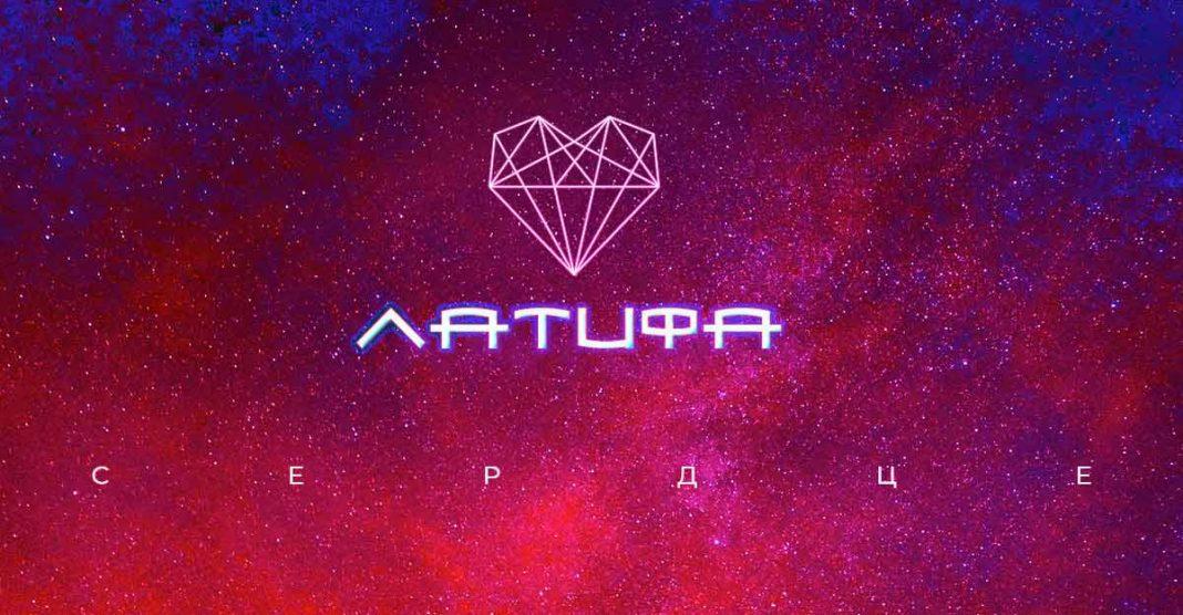 Новый танцевальный трек под названием «Сердце» представила сегодня певица Латифа