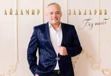 "Aidamir Eldarov presented the single - ""Without You"""