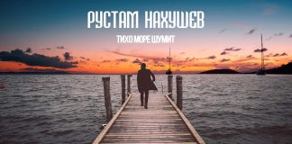 "The premiere of the single! Rustam Nakhushev ""Quiet Sea Rumbles"""