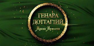 "A bright novelty from Makka Mezhiyeva - the single ""Genara Dottag1ii"" was released"