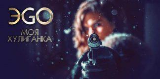 Вышел новый сингл ЭGO – «Моя хулиганка»