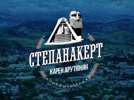 Премьера сингла Карена Арутюняна «Степанакерт»