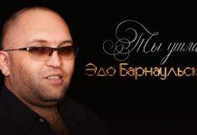 Новый сингл Эдо Барнаульского «Ты ушла» уже на всех цифровых площадках!