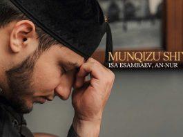 «Munqizu Shiyshan» - новый нашид Исы Эсамбаева!