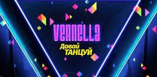 Vernella представила мини-альбом «Давай танцуй»!