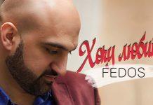 Fedos презентовал новый сингл – «Хочу любить»!