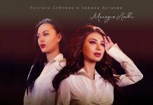 "Premiere of the single and video of Ruslana Sobiyeva and Zarina Bugayeva - ""Melody of Love"""