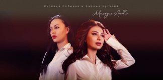 Премьера сингла и клипа Русланы Собиевой и Зарины Бугаевой – «Мелодия Любви»