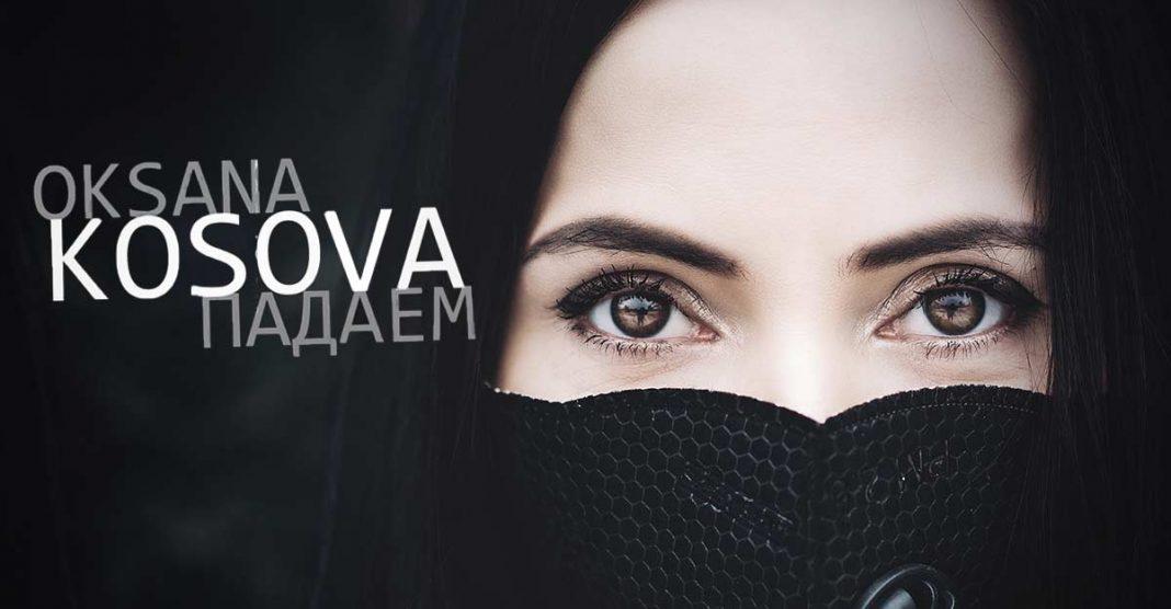 "Oksana Kosova ""Falling"" - we meet the new track of the singer!"
