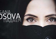 Oksana Kosova «Падаем» - встречаем новый трек певицы!