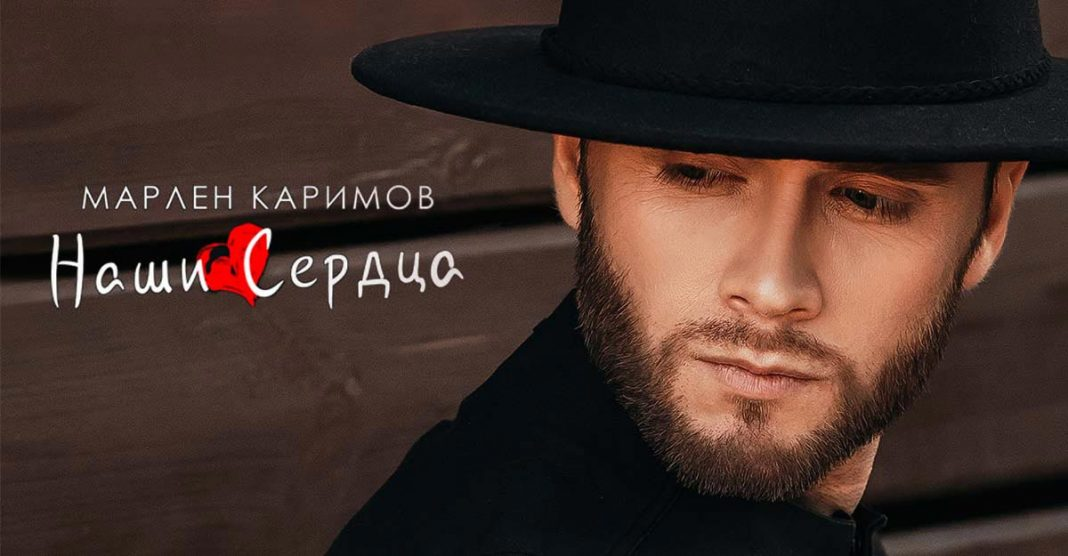 """Marlen Karimov presented a new composition - """"Our hearts"""""""