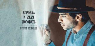 Ислам Итляшев презентовал новый альбом - «Воровал и буду воровать»!