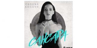 Oksana Kosova. Sansara