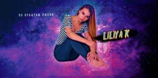 """""""On the Orbits of Love"""" - the premiere of the single LILIYA K!"""