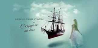 Встречайте новую дуэтную композицию - Казбек и Алибек Хубиевы «С корабля на бал»!
