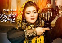 Руслан Гасанов представил новый трек – «Красавица Кавказа»!