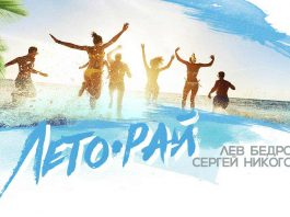 Горячая новинка: Лев Бедросов и Сергей Никогосян «Лето-рай»!