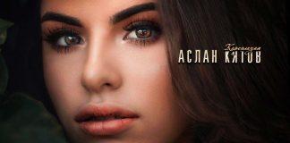 Аслан Кятов презентовал новый трек – «Кареглазая»!