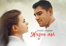 "Manvel Pashayan. ""My life"""