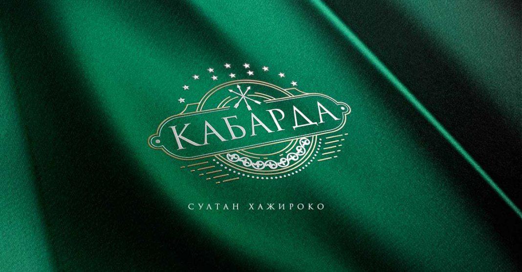 "Sultan Khazhiroko ""Kabarda"" - the premiere of a new single!"