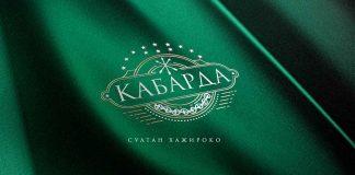 Султан Хажироко «Кабарда» - премьера нового сингла!