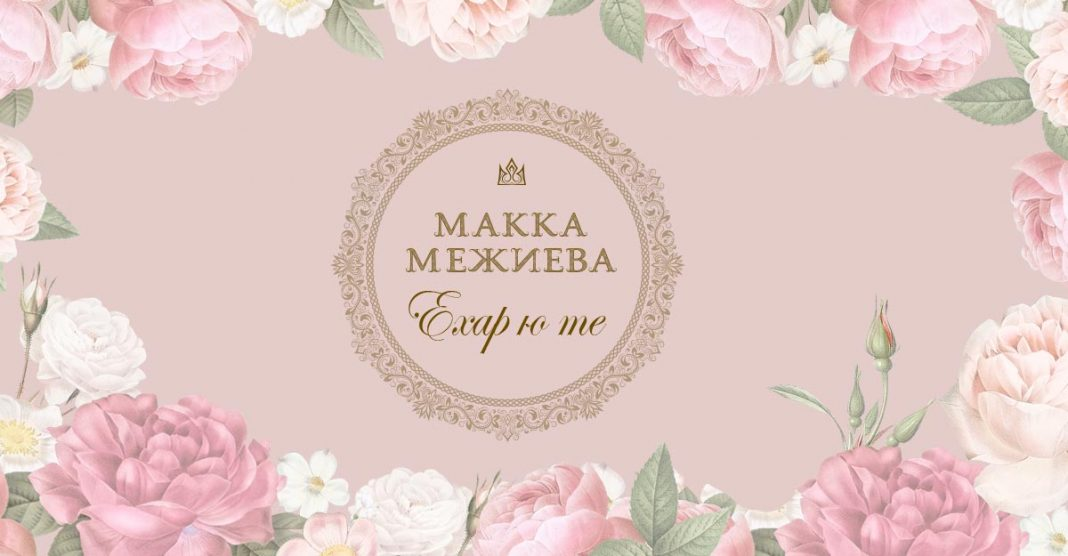 Макка Межиева. «Ехар ю те»
