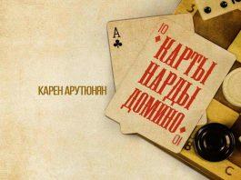 Карен Арутюнян. «Карты, нарды, домино»