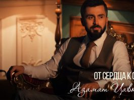 "Azamat Tsavkilov released a clip for the song ""From Heart to Heart"""