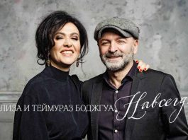 """Premiere of Teimuraz and Eliza Bojgua's album """"Forever""""!"""