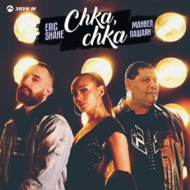 Премьера сингла! Манвел Пашаян, Erick Shane «Chka, chka»