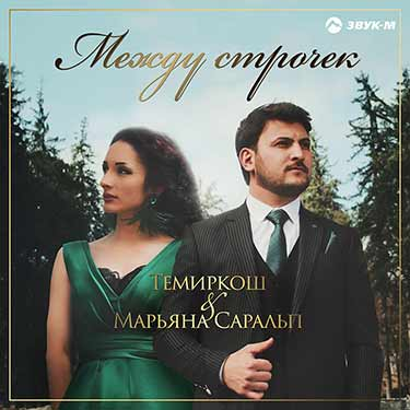 "TemirKosh and Mariana Saralp presented a new duet song and video - ""Between the Lines"""