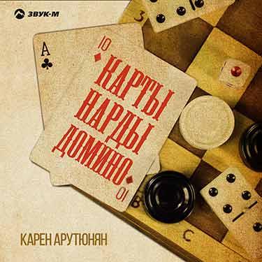 Новая песня Карена Арутюняна «Карты, нарды, домино» уже на всех цифровых площадках