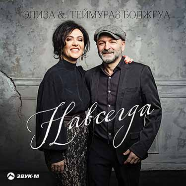 Премьера альбома Теймураза и Элизы Боджгуа «Навсегда»