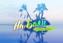 Султан Ураган. «На Бали»