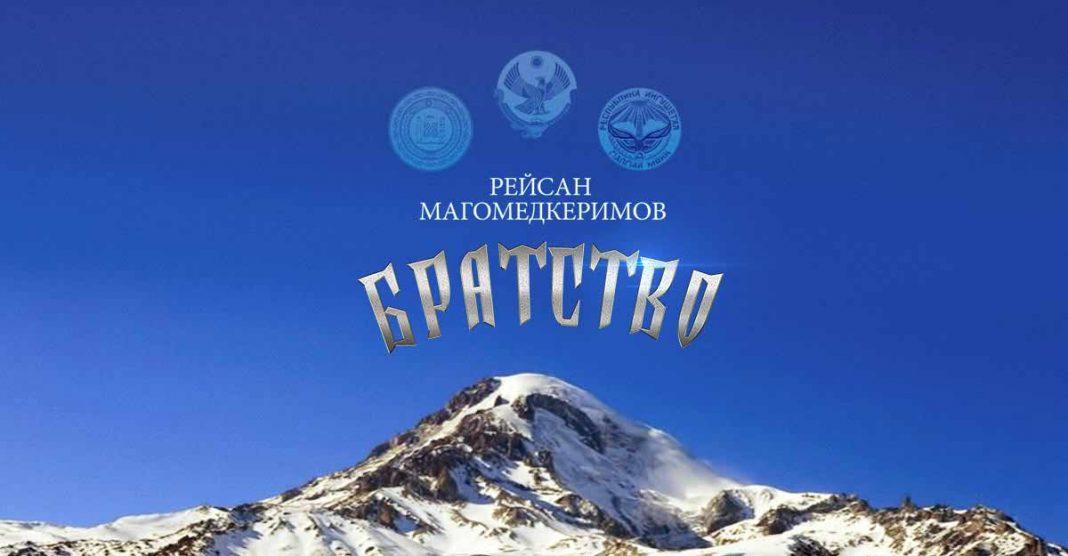 "Reisan Magomedkerimov. ""Brotherhood"""