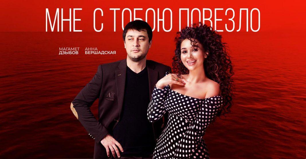 "Magamet Dzybov and Anna Bershadskaya. ""I am lucky with you"""