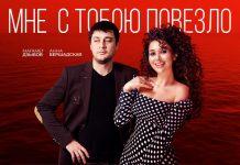 Магамет Дзыбов и Анна Бершадская. «Мне с тобою повезло»
