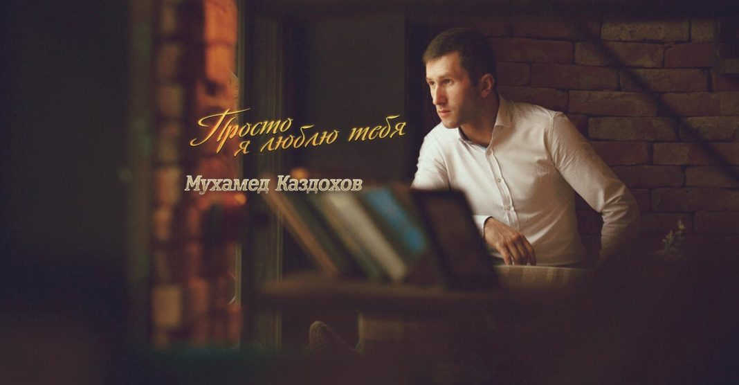 "Mohamed Kazdokhov. ""I just love you"""